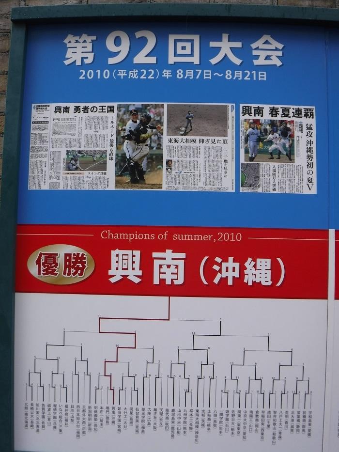 ◆2018夏の甲子園2回戦 ~興南VS木更津総合~_f0238779_15515032.jpg
