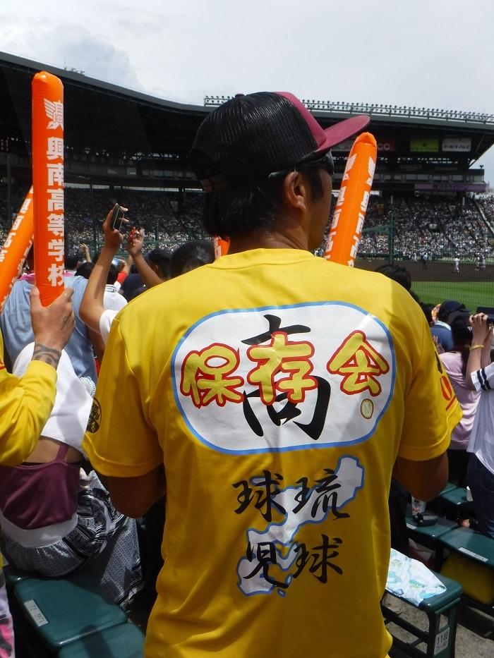 ◆2018夏の甲子園2回戦 ~興南VS木更津総合~_f0238779_15545362.jpg