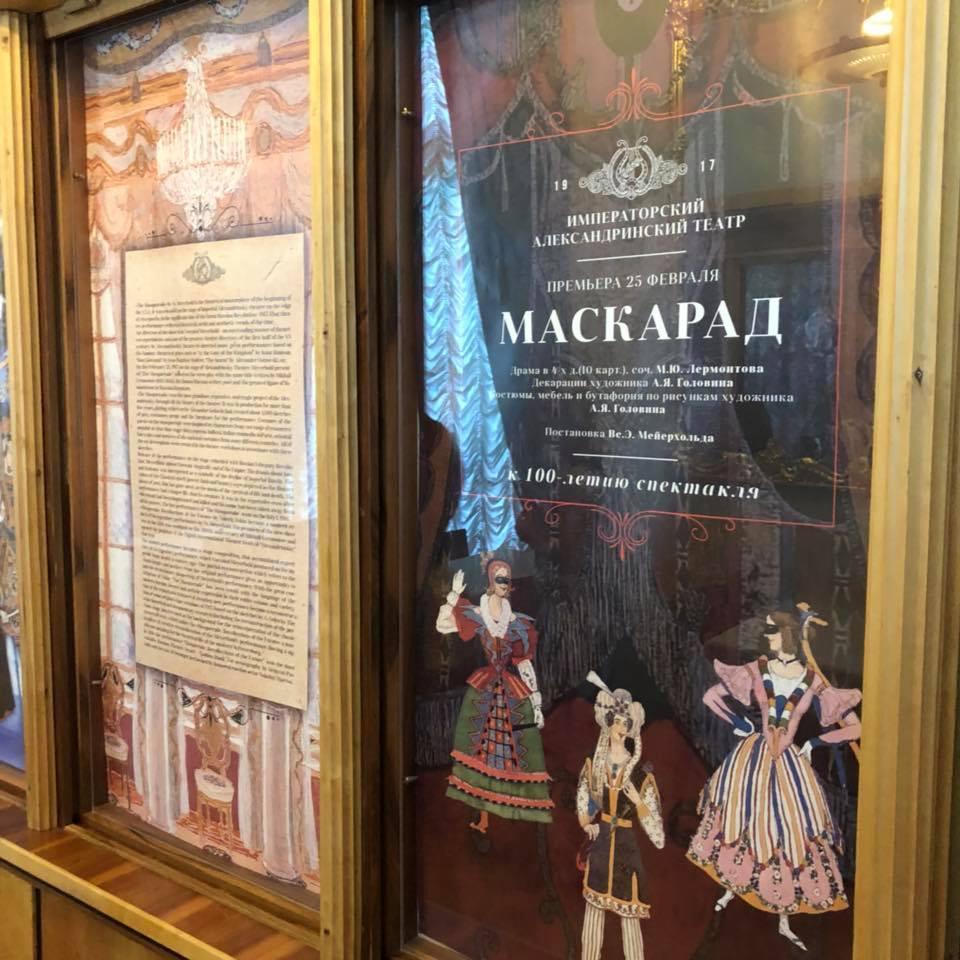 初ロシア*サンクトペテルブルグ旅行vol.4 アレキサンドロスキー劇場_b0195783_16212226.jpg