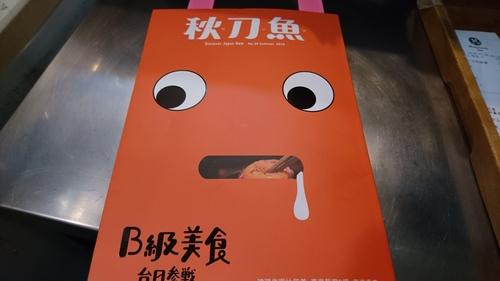 「台湾からのお客様」_a0075684_943010.jpg
