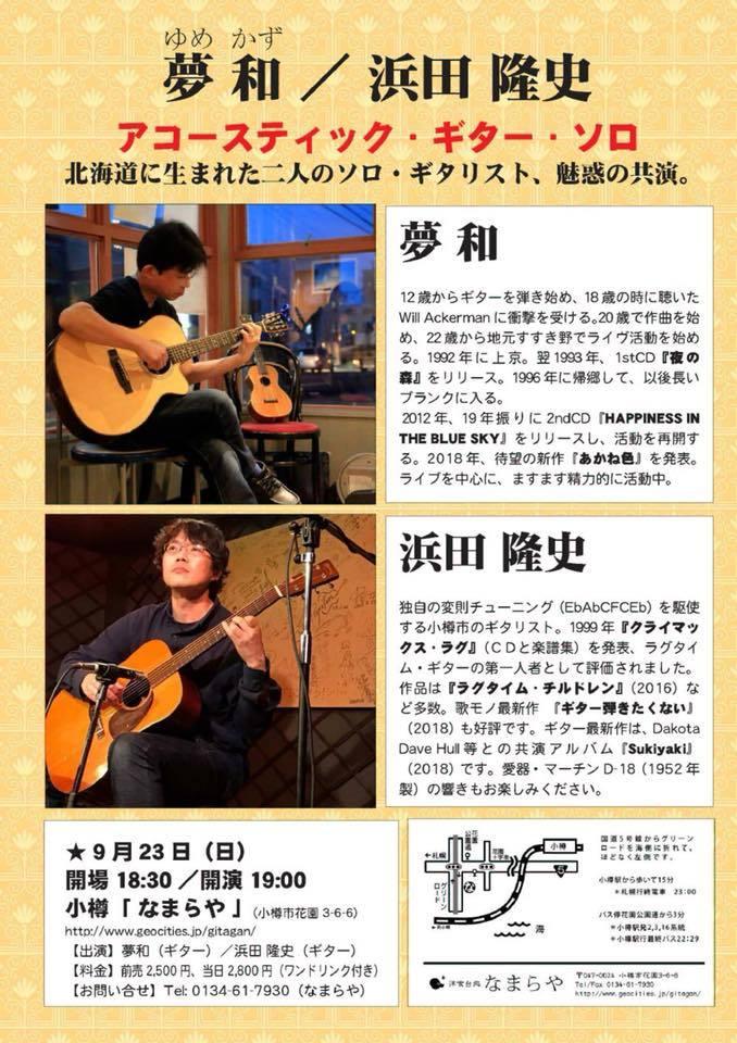 ◆9/23夢和・浜田隆史 ジョイントライブ_d0154687_19511933.jpg