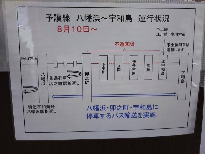 運行 jr 状況 四国