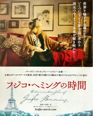 フジコさんのピアノ_a0236996_16334946.jpg