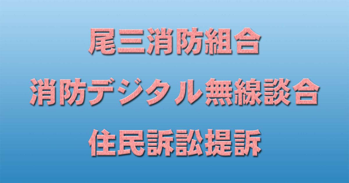 尾三消防組合 消防デジタル無線談合住民訴訟提訴_d0011701_17040397.jpg