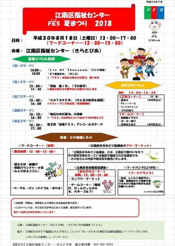 2018.8.17 イベント出店の予定_f0309404_21032683.jpg