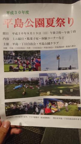 2018.8.17 イベント出店の予定_f0309404_21040572.jpg