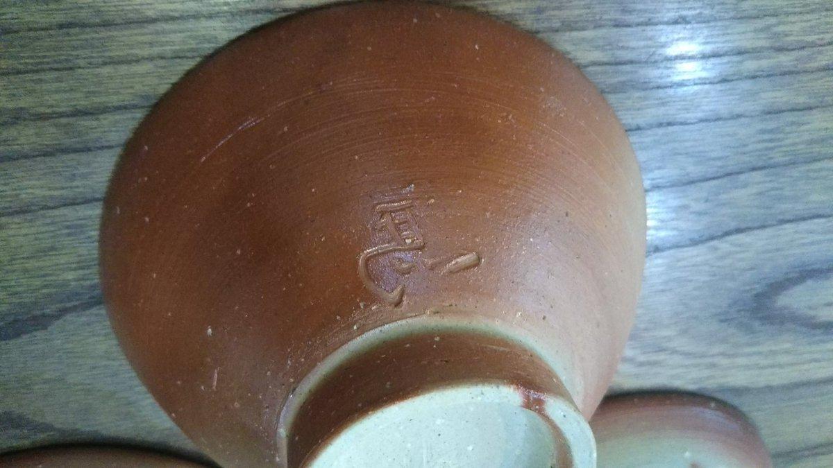 縁起の良い茶碗_c0336408_17282105.jpg