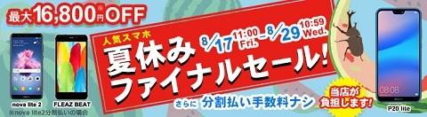goo Simseller夏休みセール  OCNらくらくセットでSIMフリースマホが1980円~ - 白ロム転売法