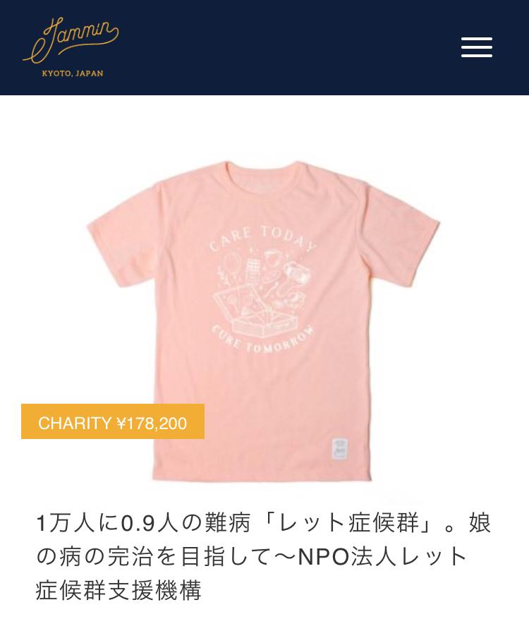 チャリティーTシャツのご報告_e0228928_11335309.jpeg
