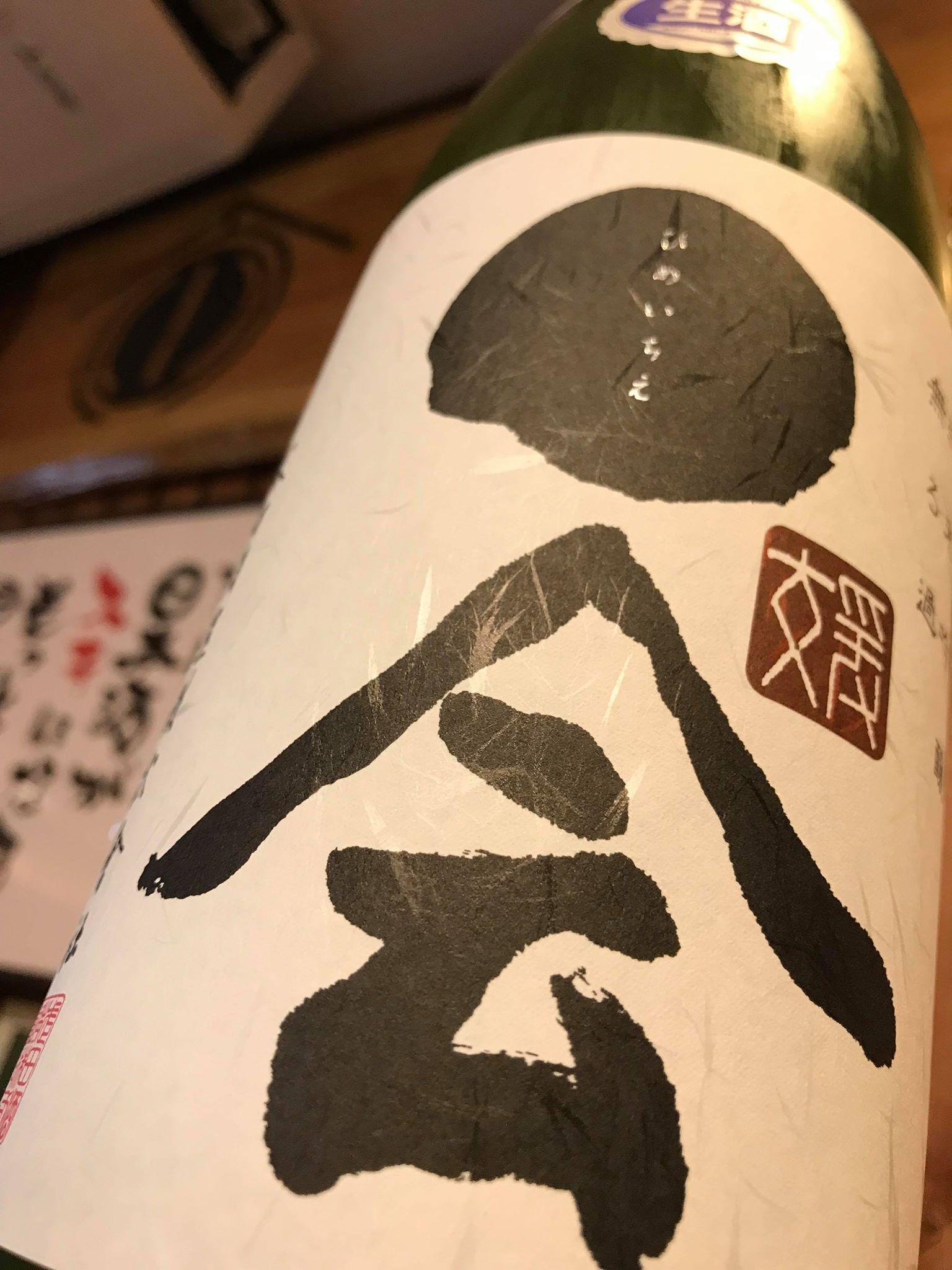 【日本酒】媛一会 小槽袋搾り 純米吟醸 無濾過生酒 松山三井60 夏越熟成SPver 限定 29BY_e0173738_14324342.jpg