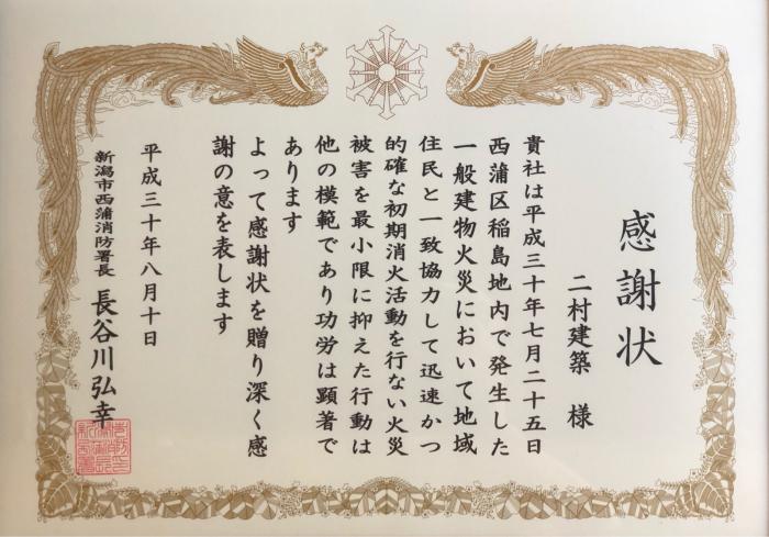 新潟市西蒲消防署より感謝状をいただきました。_c0170940_16355189.jpg
