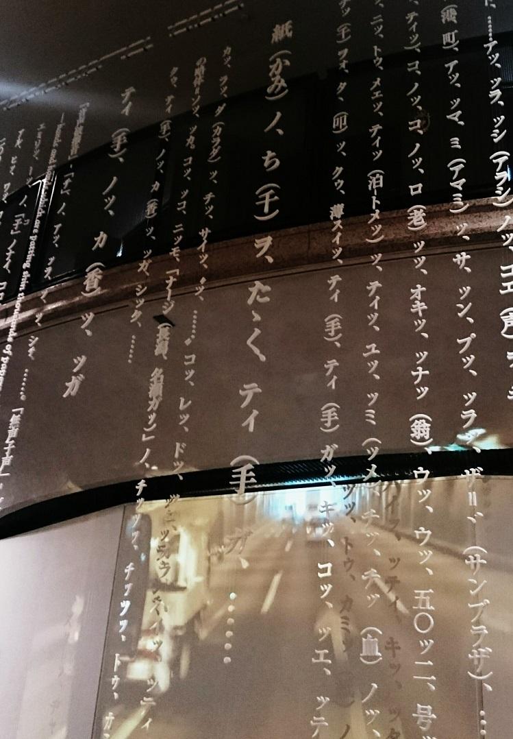 吉増剛造さんの展覧会がはじまりました_c0157242_09315639.jpg