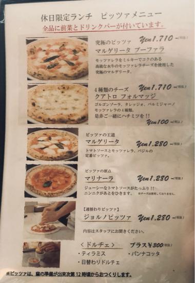 「LOGIC」横浜のロジックという大きなお店でナポリ風ピッツアランチをいただきました。_f0054556_11575910.jpg