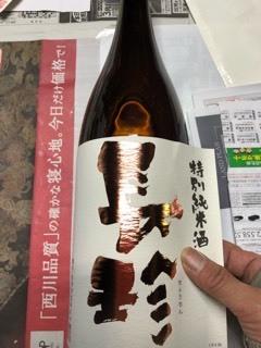 純米酒「REDラベル」&特別純米酒「PINKラベル」レッテル張りなど_d0007957_20121145.jpg