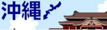 沖縄県知事選_f0053757_00275353.jpg