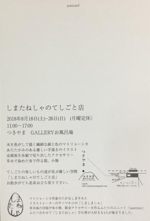 しまたねしゃの手しごと店 in 大磯_f0217978_20414377.jpg