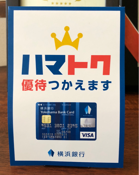 横浜銀行バンクカードをお持ちの皆様へ「ハマトク優待つかえます」_e0145685_22135719.jpg