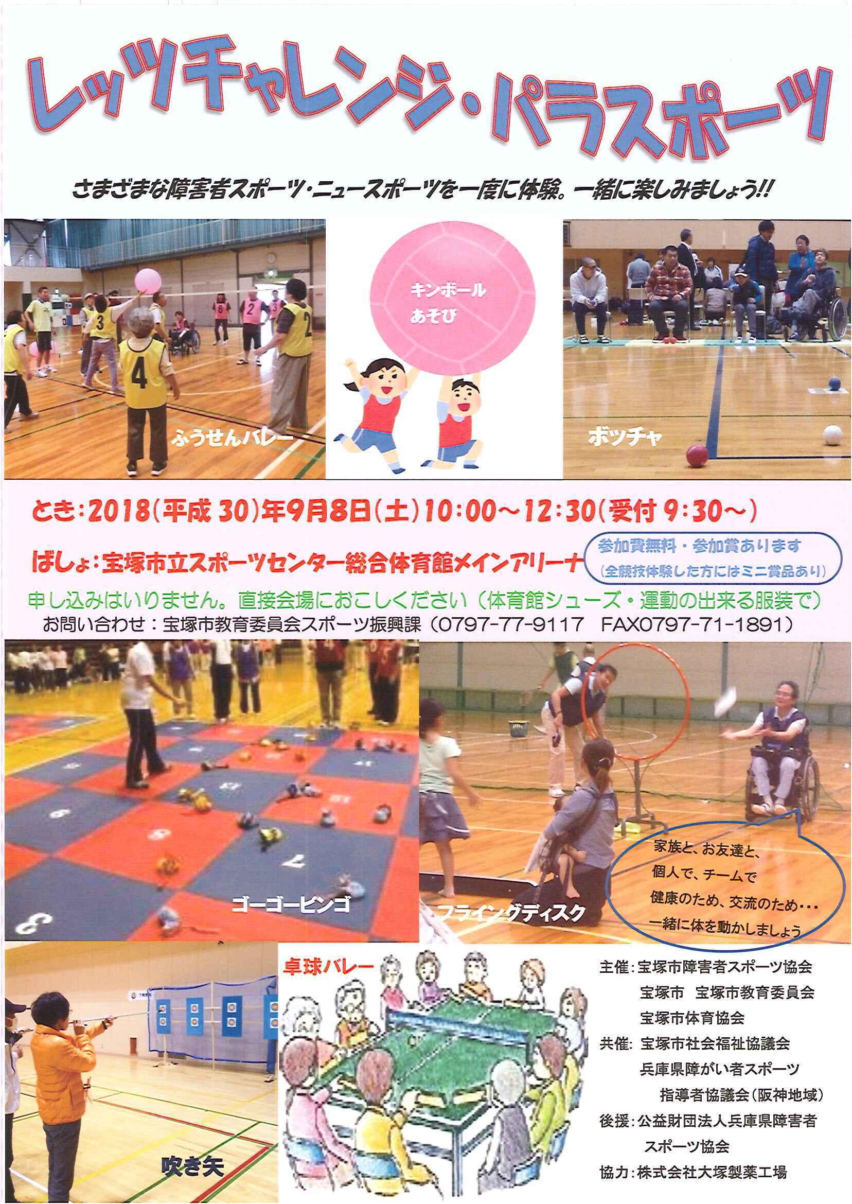 8/18(土)障害者スポーツ協会・...