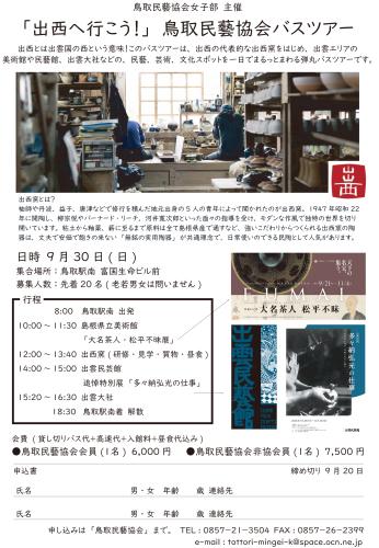 「出西へ行こう」鳥取民藝協会バスツアー参加者募集中!_f0197821_18301659.jpg