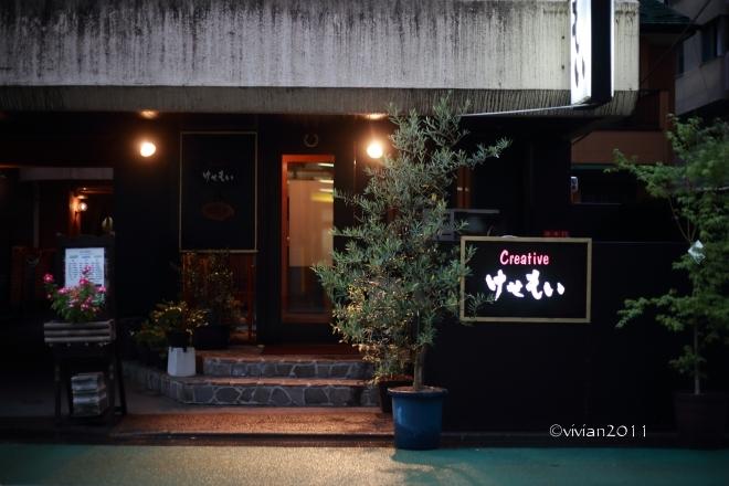 けせもい ~郷土愛に溢れた気仙沼料理のお店~_e0227942_23063628.jpg