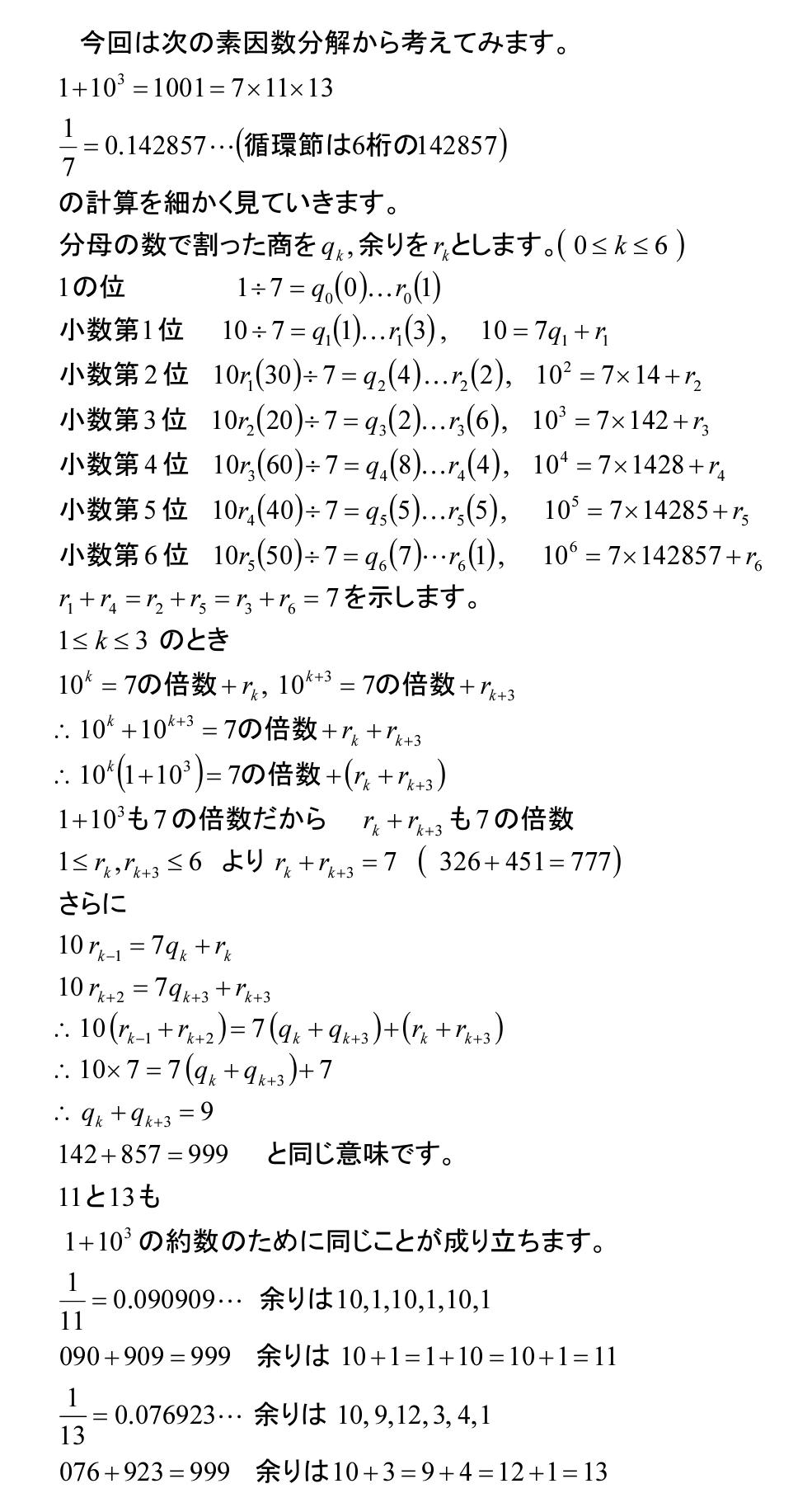 素数と余り<4> 1001=7×11×13_b0368745_08371832.png