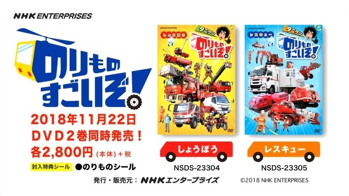 11月22日、DVD2巻同時発売!「のりものすごいぞ!レスキュー・しょうぼう」_e0056646_00251028.jpeg