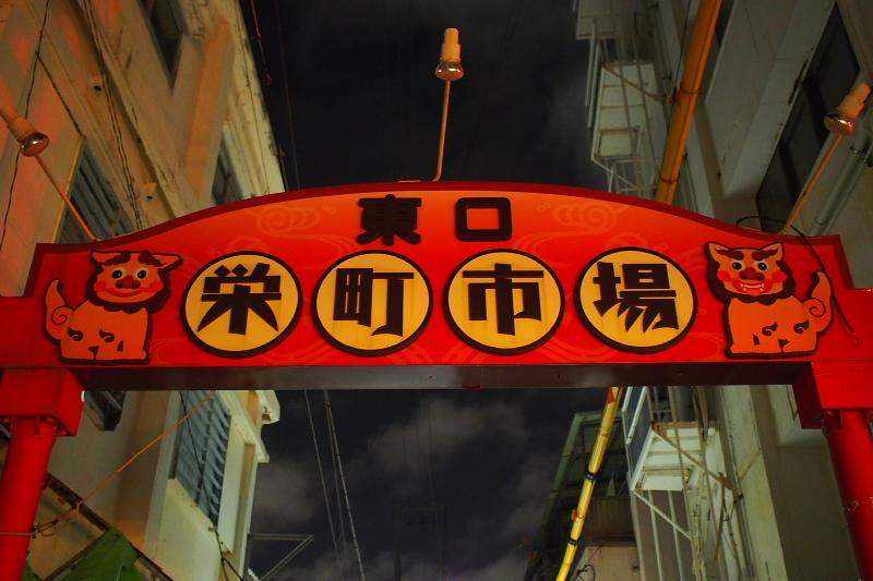 【那覇の超ディープスポット】栄町市場と「ムサシヤ」ブラック_b0008655_15424808.jpg