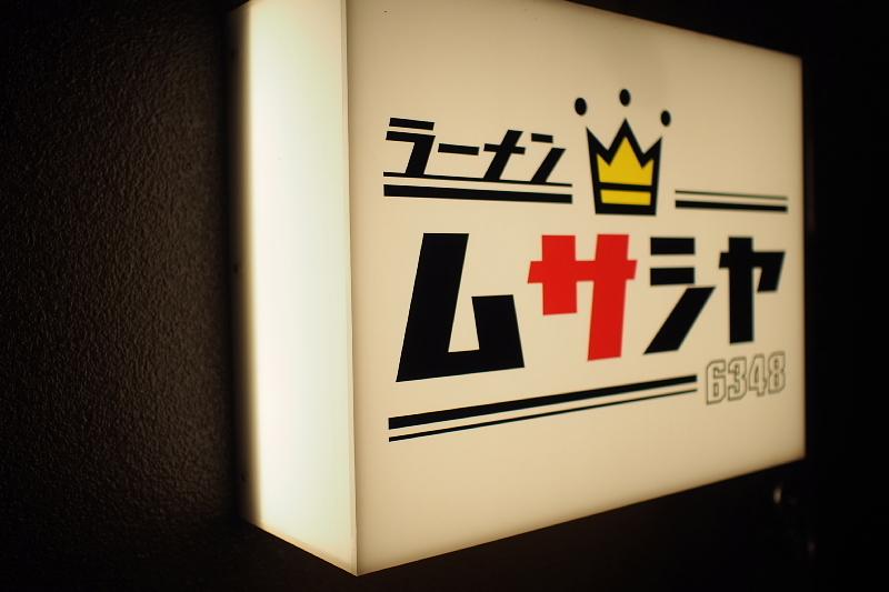 【那覇の超ディープスポット】栄町市場と「ムサシヤ」ブラック_b0008655_15443716.jpg