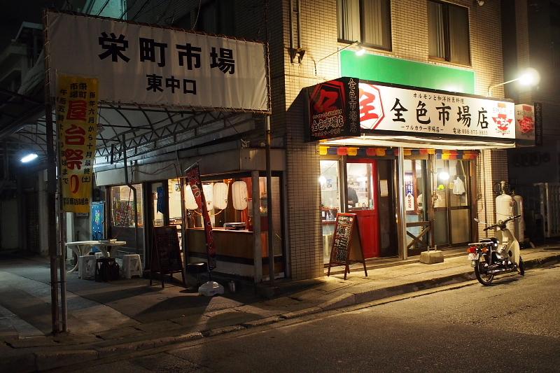 【那覇の超ディープスポット】栄町市場と「ムサシヤ」ブラック_b0008655_16065133.jpg