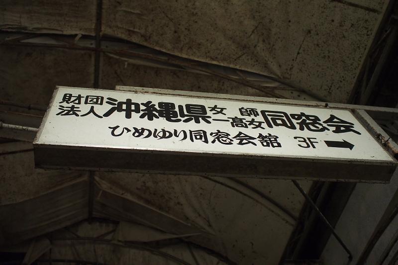 【那覇の超ディープスポット】栄町市場と「ムサシヤ」ブラック_b0008655_16112433.jpg