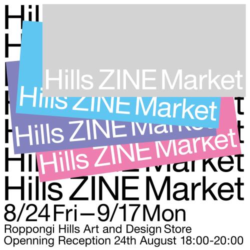 HILLS ZINE MARKET_b0132059_22290051.jpg