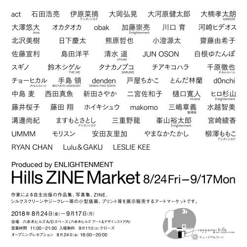 HILLS ZINE MARKET_b0132059_22300823.jpg