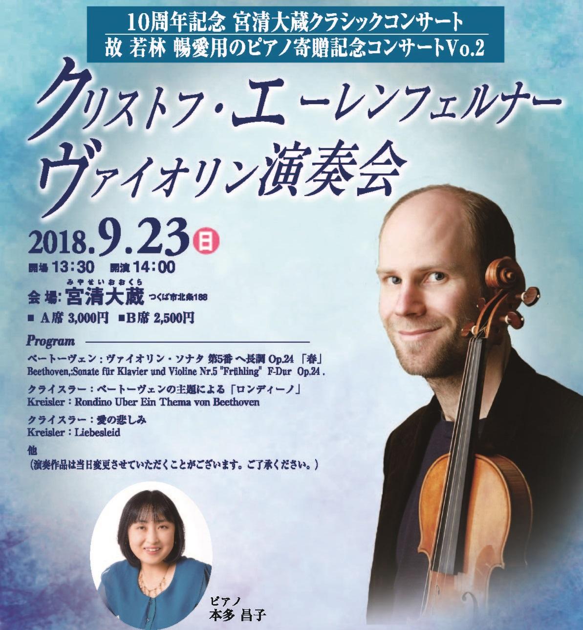 宮清大蔵 10周年記念コンサートのお知らせ_b0124462_15175883.jpg