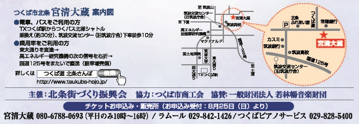 宮清大蔵 10周年記念コンサートのお知らせ_b0124462_15230430.jpg