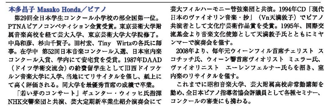 宮清大蔵 10周年記念コンサートのお知らせ_b0124462_15232700.jpg