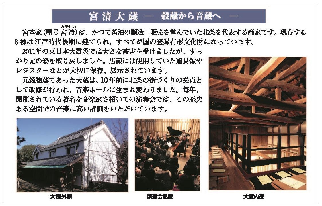 宮清大蔵 10周年記念コンサートのお知らせ_b0124462_15234003.jpg