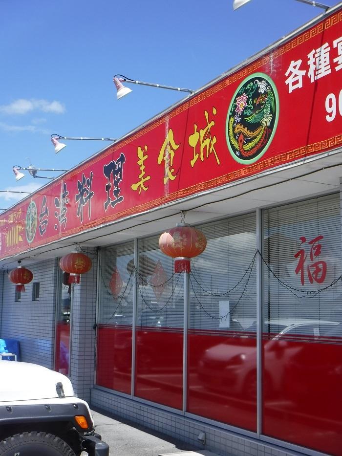 ◆美食城 ~コスパのいい田原本の台湾料理屋さん♪~_f0238779_07343257.jpg