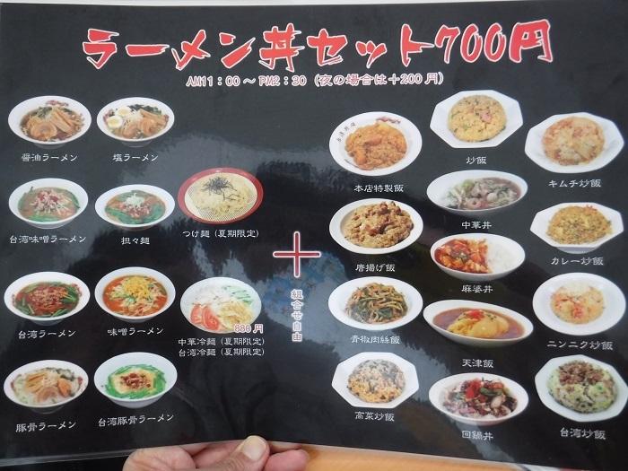 ◆美食城 ~コスパのいい田原本の台湾料理屋さん♪~_f0238779_07345138.jpg