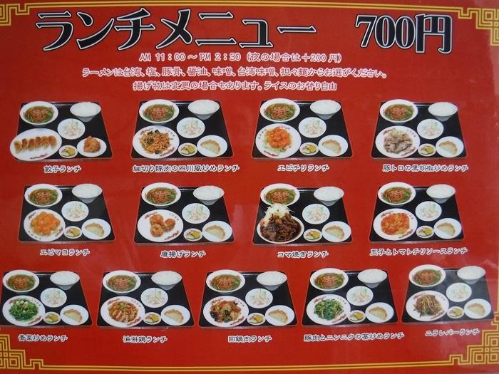 ◆美食城 ~コスパのいい田原本の台湾料理屋さん♪~_f0238779_07345999.jpg