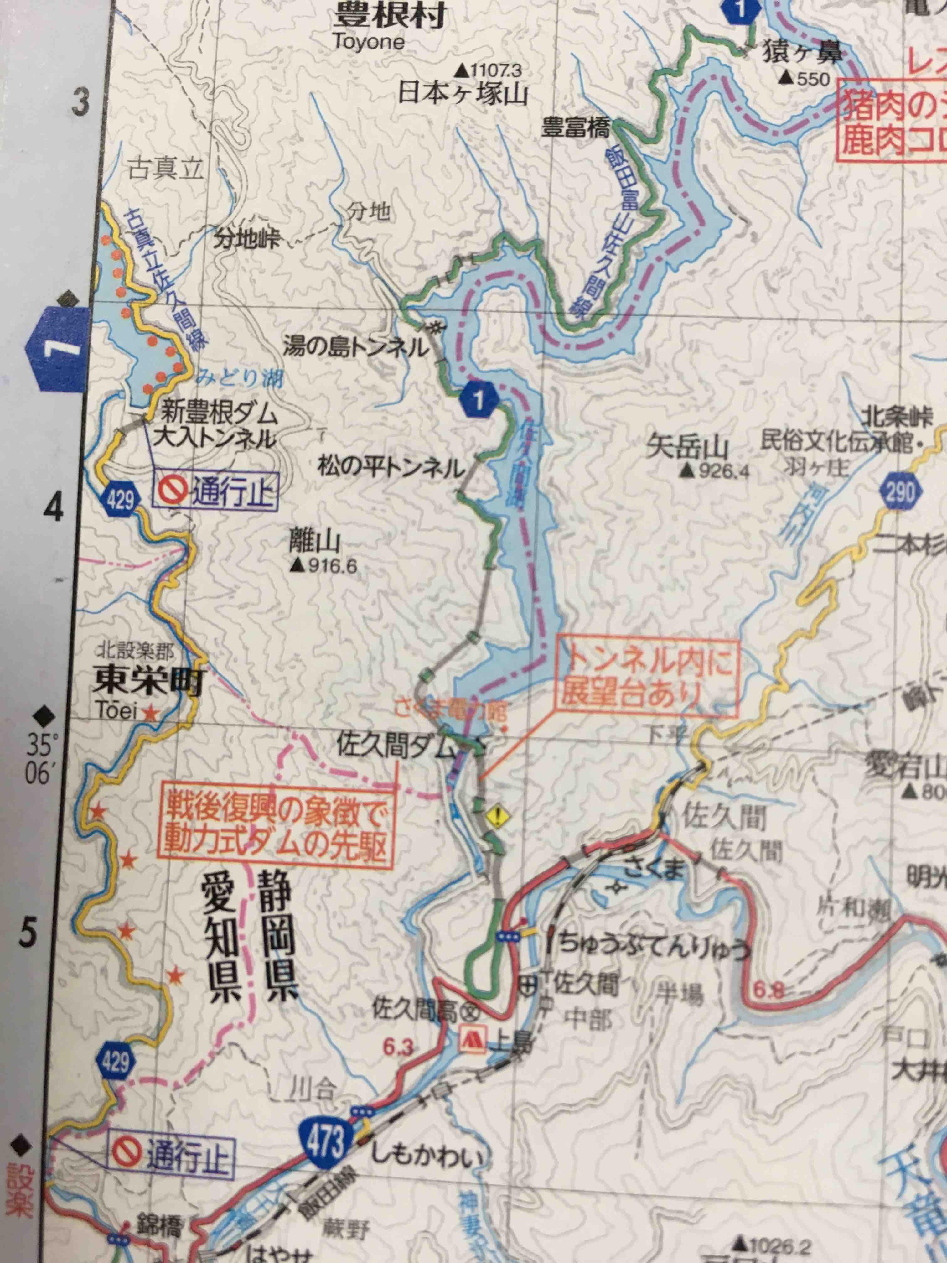 「ツーリングマップル 2017 関東甲信越」にミスプリを発見_d0164691_21151989.jpg