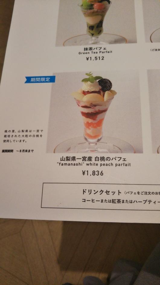 資生堂パーラーサロン・ド・カフェ ラゾーナ川崎店_f0076001_2322782.jpg