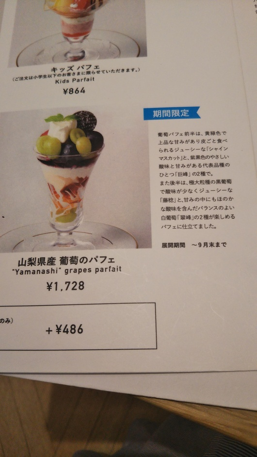 資生堂パーラーサロン・ド・カフェ ラゾーナ川崎店_f0076001_2325181.jpg