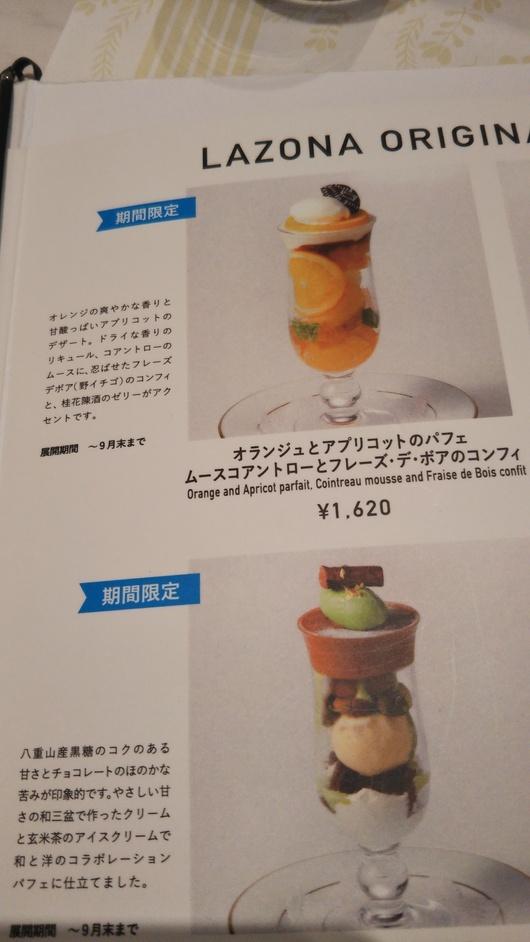 資生堂パーラーサロン・ド・カフェ ラゾーナ川崎店_f0076001_2332110.jpg