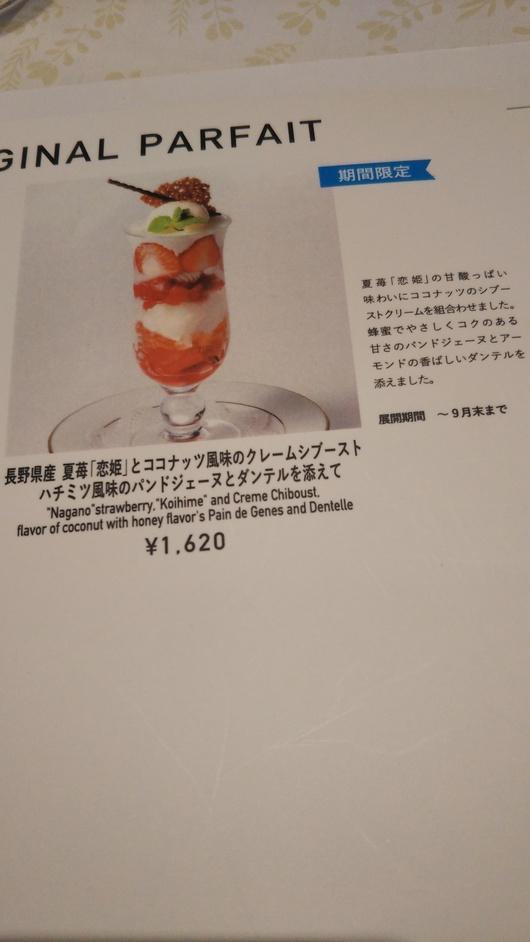 資生堂パーラーサロン・ド・カフェ ラゾーナ川崎店_f0076001_2334727.jpg