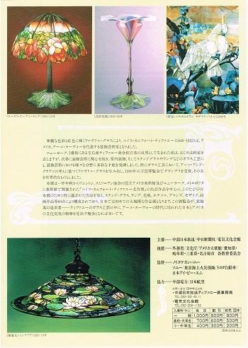 アール・ヌーヴォー ガラス芸術の華 ルイス・C・ティファニー展_f0364509_17491913.jpg