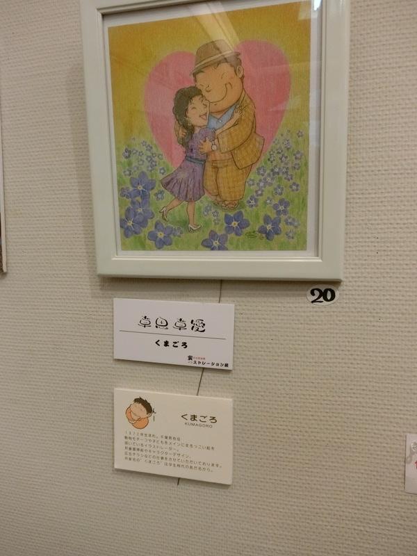 8月19日(日)寅さん会館にてイラスト展見学_d0278912_23114002.jpg