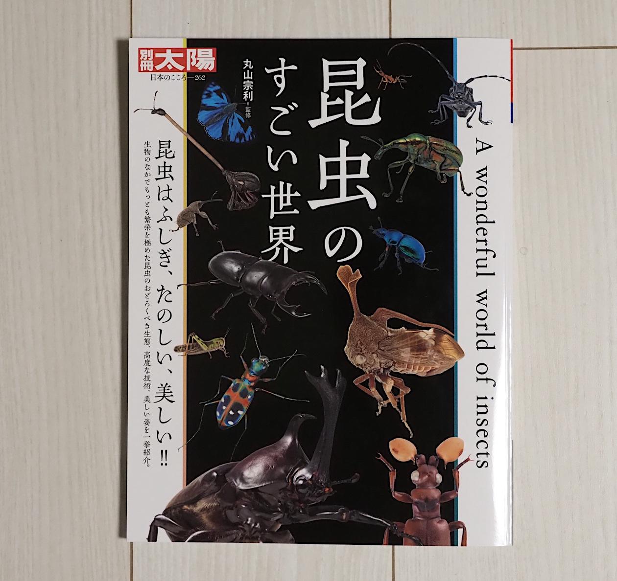 最近買った虫の本9(2018年8月15日)_d0303129_1623083.jpg
