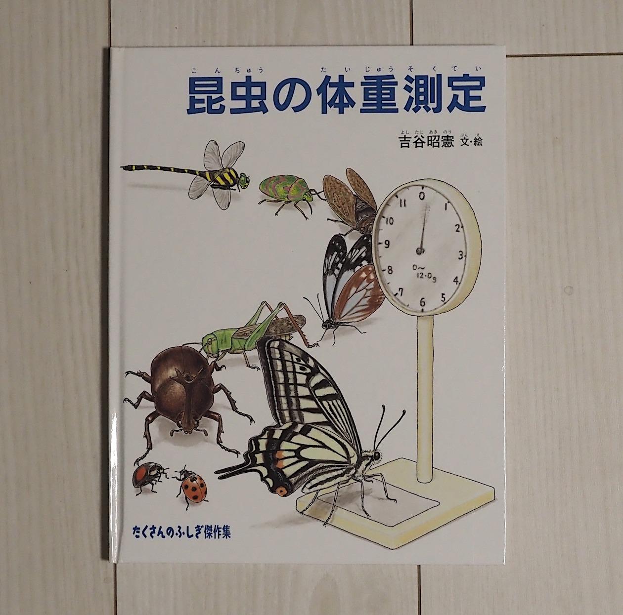 最近買った虫の本9(2018年8月15日)_d0303129_1623716.jpg