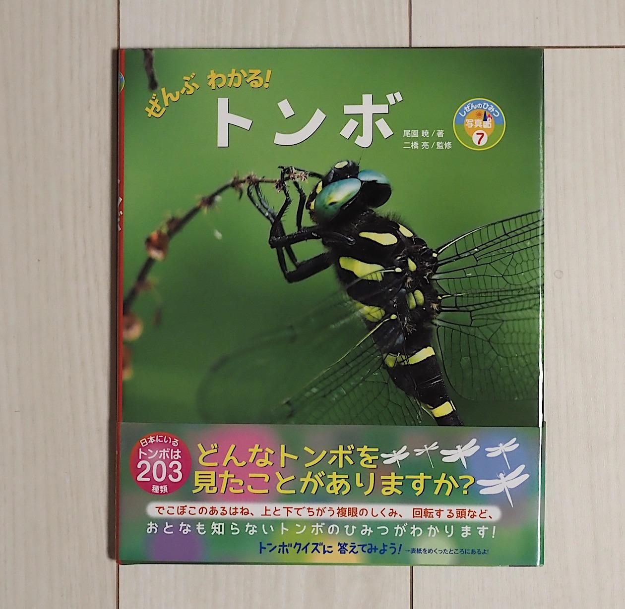 最近買った虫の本9(2018年8月15日)_d0303129_1625360.jpg
