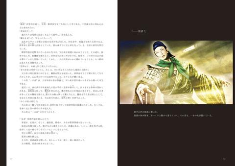 『絵巻水滸伝』書籍の今後の刊行予定!_b0145843_13052241.jpg
